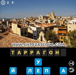 Ответ: Таррагона