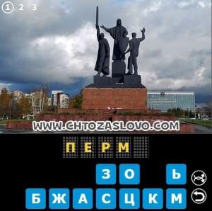 Ответ: Пермь