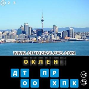 Ответ: Окленд