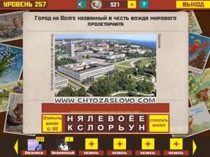 Ответ: Ульяновск