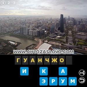 Ответ: Гуанчжоу