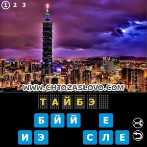 Ответ: Тайбэй