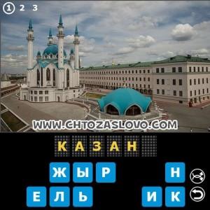 Ответ: Казань