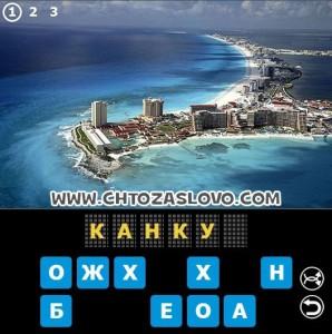 Ответ: Канкун