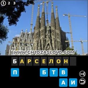 Ответ: Барселона