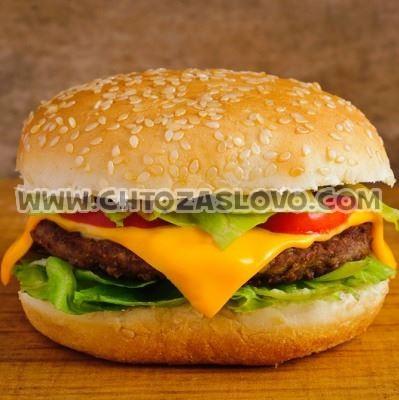 Ответ: гамбургер