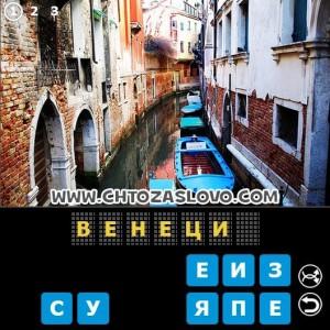Ответ: Венеция