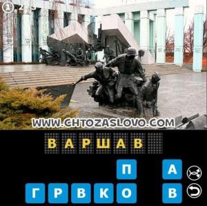 Ответ: Варшава