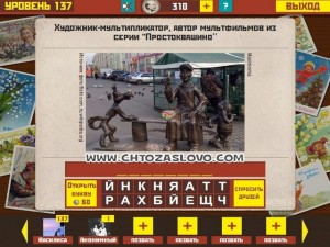 Ответ: Хачатурян