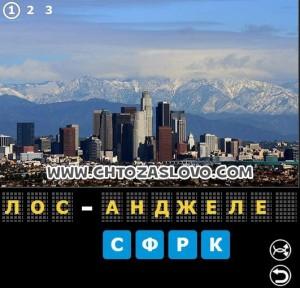 Ответ: Лос-Анджелес