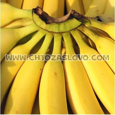 Ответ: банан