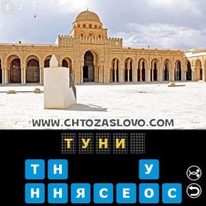 Ответ: Тунис