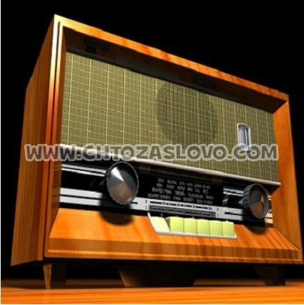 Ответ: радио