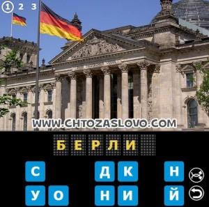 Ответ: Берлин