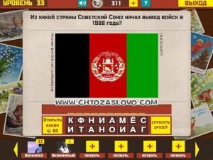 Ответ: Афганистан