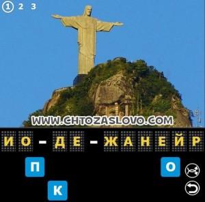 Ответ: Рио-Де-Жанейро