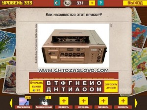 Ответ: Видеомагнитофон