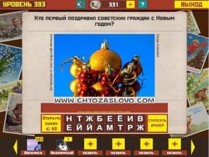 Ответ: Брежнев