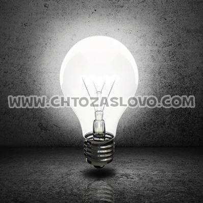 Ответ: лампочка