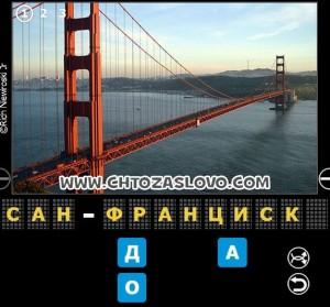 Ответ: Сан-Франциско
