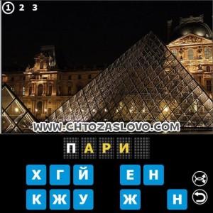 Ответ: Париж