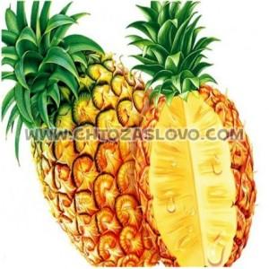 Ответ: ананас