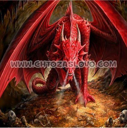 Ответ: дракон