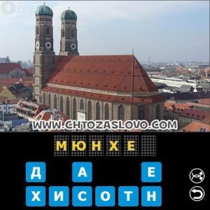 Ответ: Мюнхен