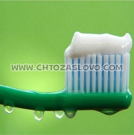 Ответ: зубная