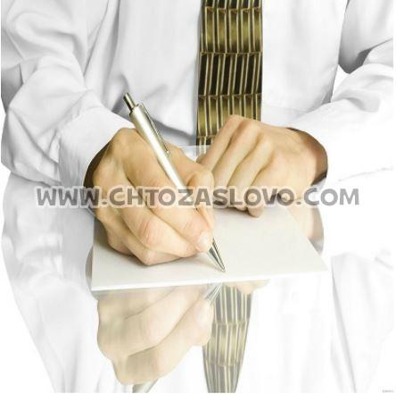 Ответ: писать