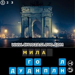 Ответ: Милан