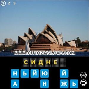 Ответ: Сидней