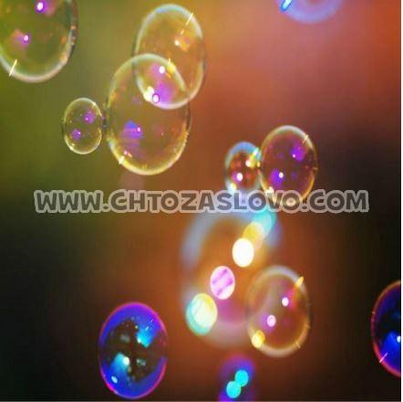 Ответ: пузыри