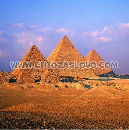 Ответ: пирамиды