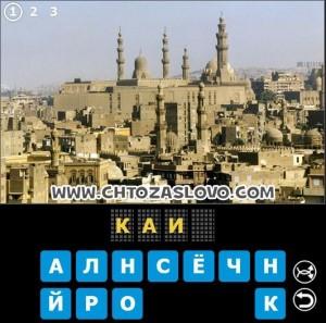 Ответ: Каир