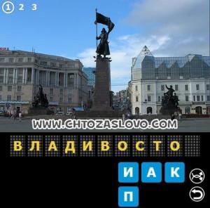 Ответ: Владивосток