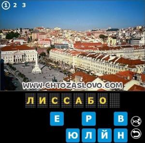 Ответ: Лиссабон