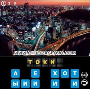 Ответ: Токио