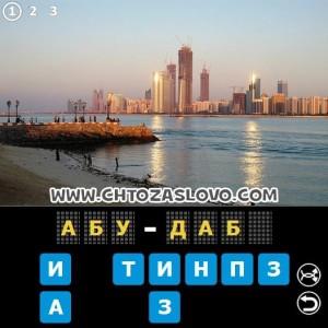 Ответ: Абу-Даби