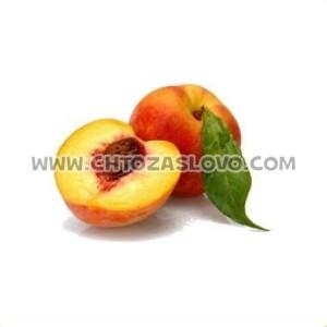 Ответ:  персик