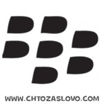 Ответ: blackberry
