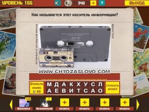 Ответ: Аудиокассета