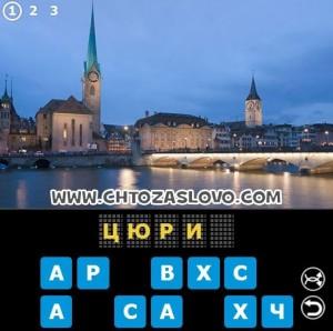 Ответ: Цюрих