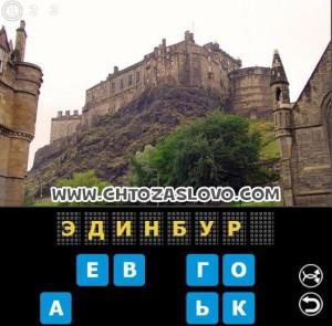 Ответ: Эдинбург