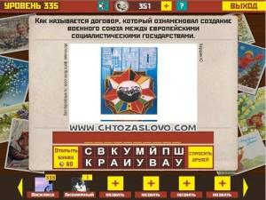 Ответ: Варшавский