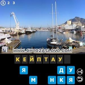 Ответ: Кейптаун