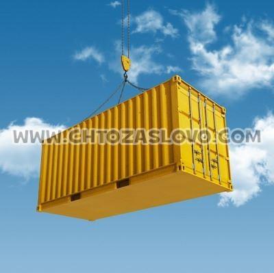 Ответ: контейнер