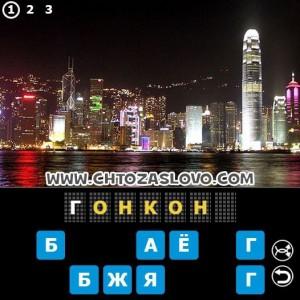 Ответ: Гонконг