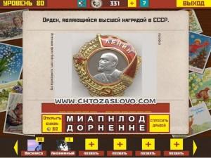 Ответ: Орден Ленина