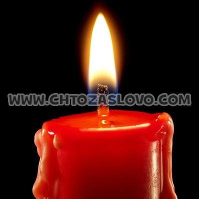 Ответ: свеча